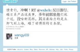 Chinese Woman Sentenced to Re-Education and Forced Labor for Using Twitter