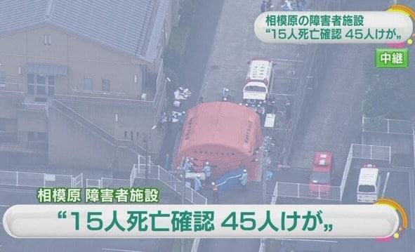 Sagamihara mass stabbing