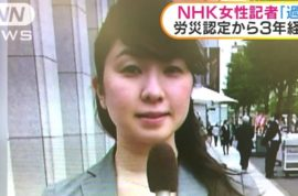 159 hours overtime: Miwa Sado Japanese journalist works herself to death