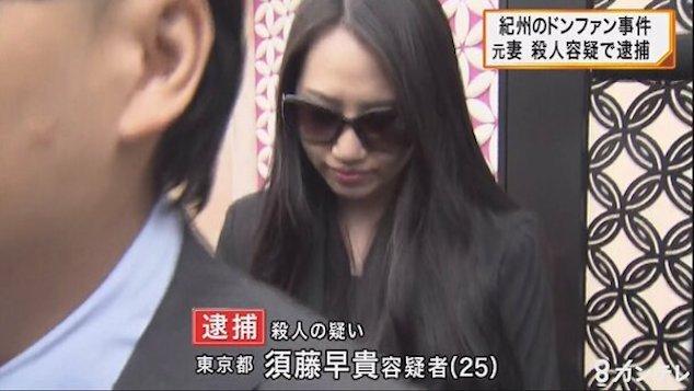 Kosuke Nozaki Japanese widow Saki Sudo