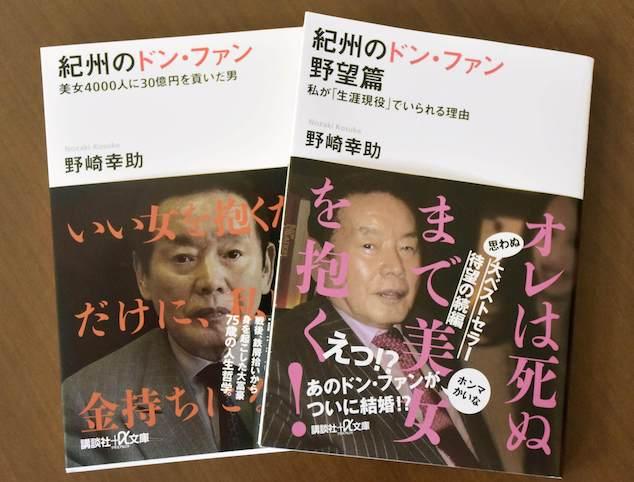 Kosuke Nozaki autobiography